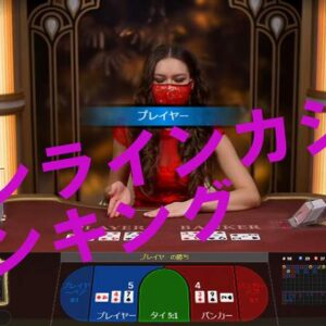 オンラインカジノランキング